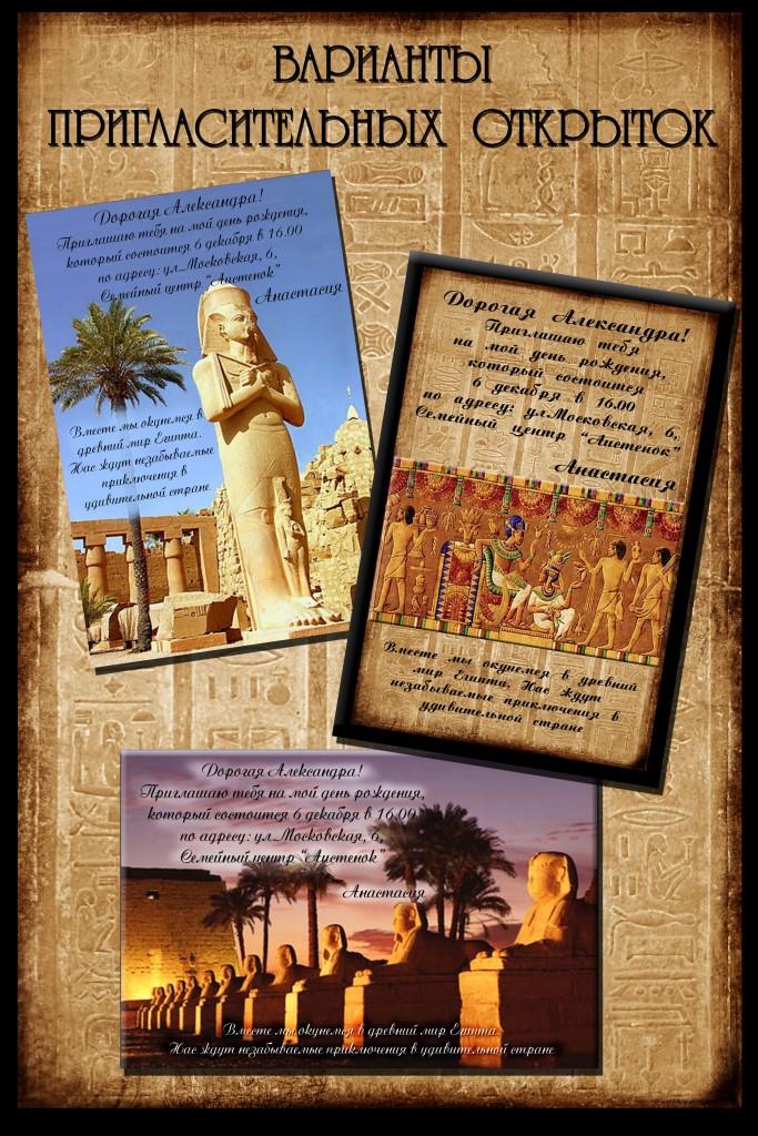Пригласительные Египет_реклама копия